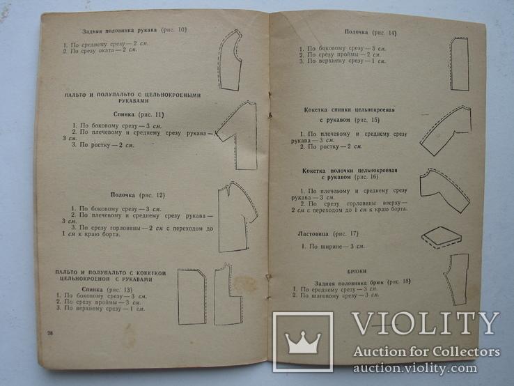 Нормативы расхода ткани на женскую верхнюю одежду, 1964 год, фото №8
