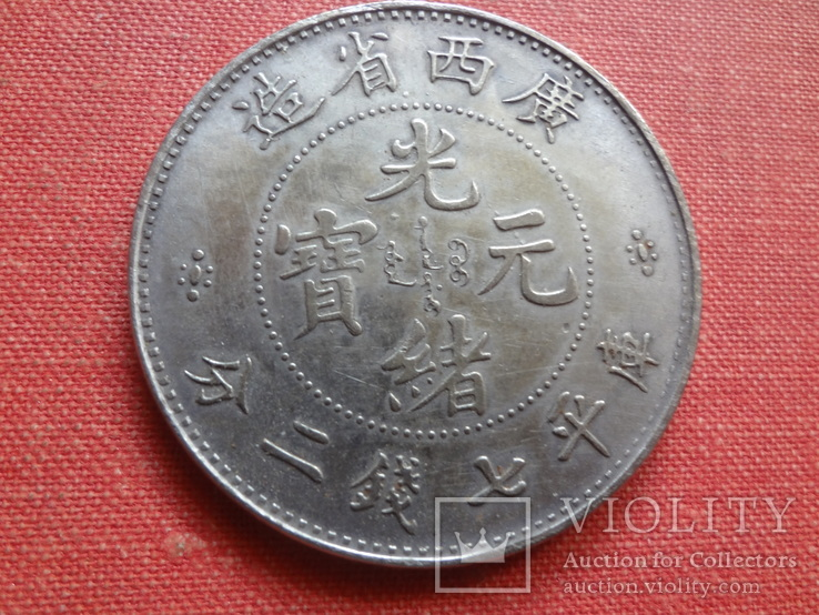 7 маце и 2 кандаринс провинция Кван-Тунг копия  (S.7.11)~, фото №2