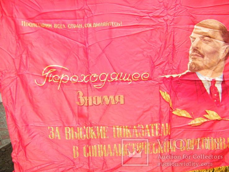 Знамя., фото №3