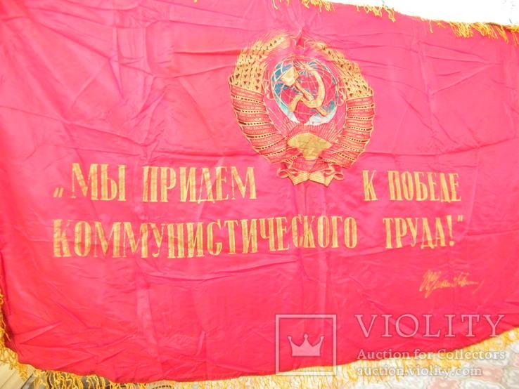 Знамя., фото №5