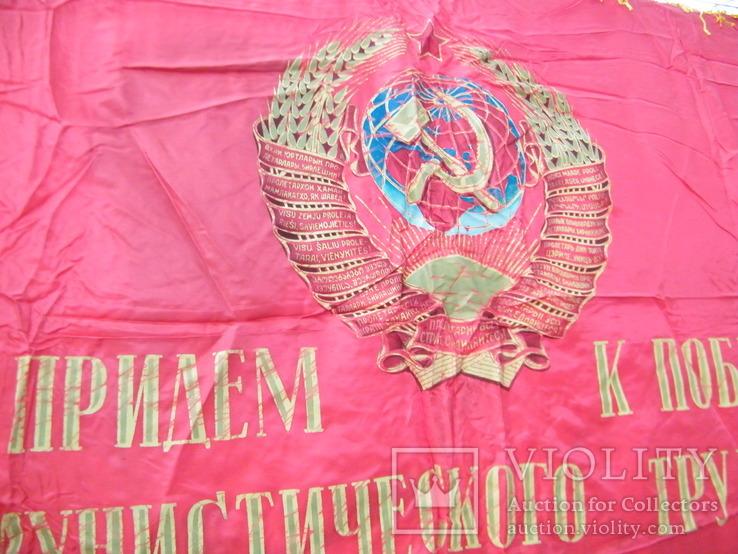 Знамя., фото №6