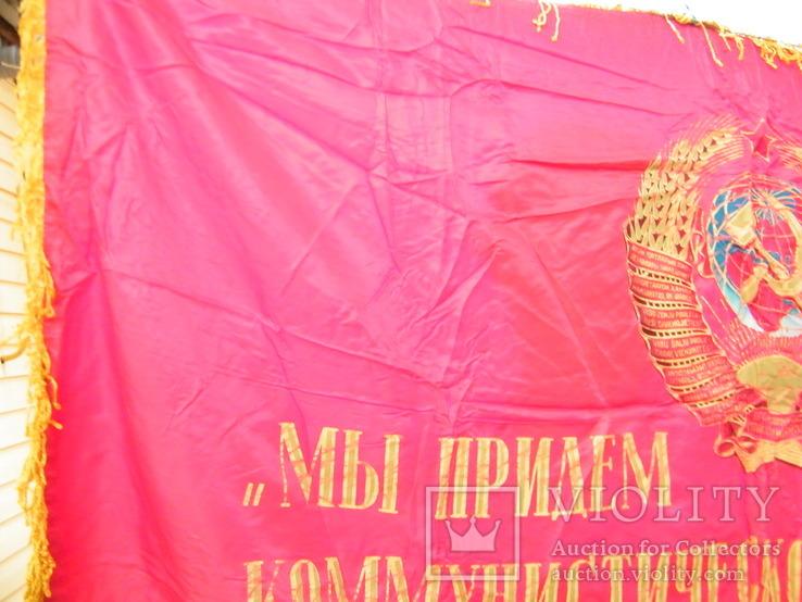 Знамя., фото №7