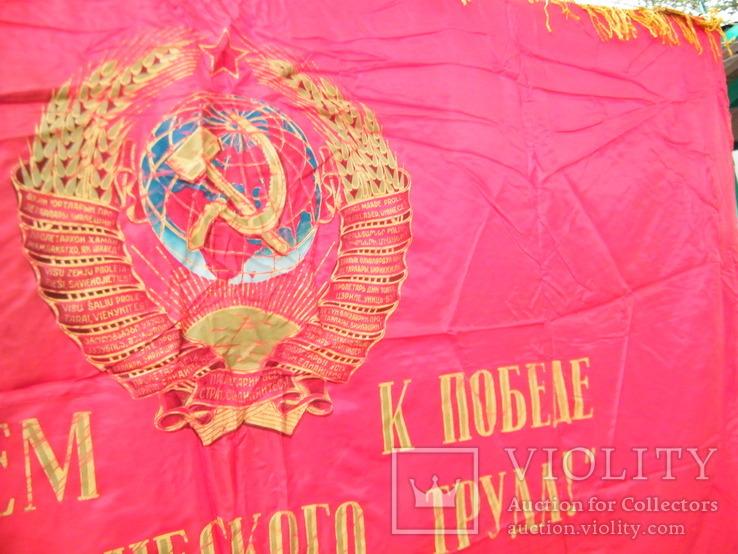 Знамя., фото №9