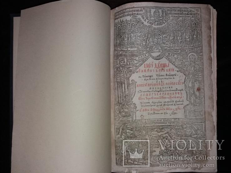 1666 «Меч духовний» Шедевр українського стародрукованого мистецтва