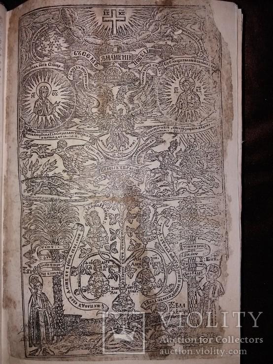 1666 «Меч духовний» Шедевр українського стародрукованого мистецтва, фото №4