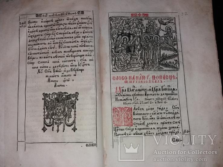 1666 «Меч духовний» Шедевр українського стародрукованого мистецтва, фото №9