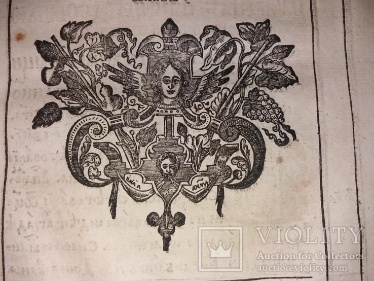 1666 «Меч духовний» Шедевр українського стародрукованого мистецтва, фото №10