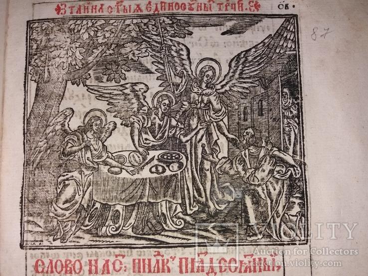 1666 «Меч духовний» Шедевр українського стародрукованого мистецтва, фото №11