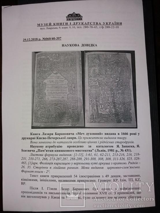 1666 «Меч духовний» Шедевр українського стародрукованого мистецтва, фото №12