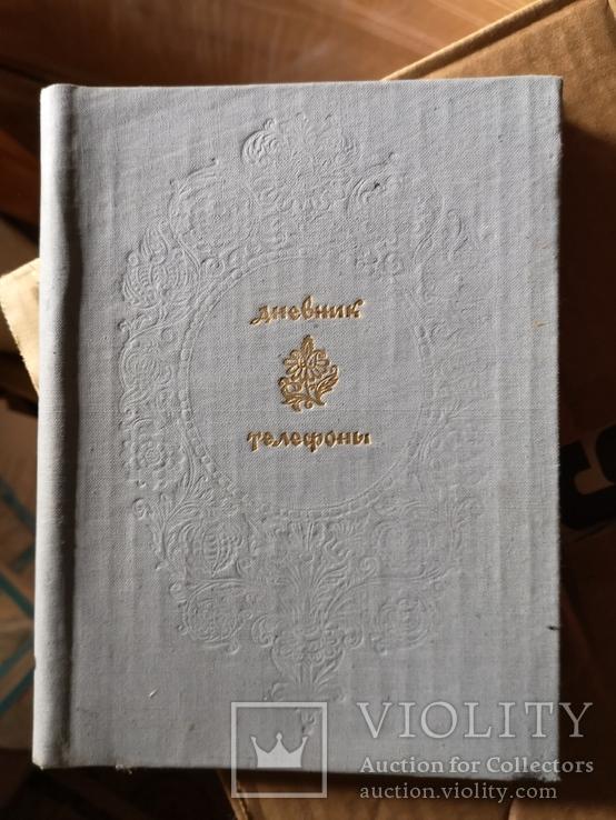 Блокнот дневник телефон справочник тетрадь, фото №2