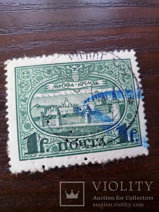 Марка 1 рубль