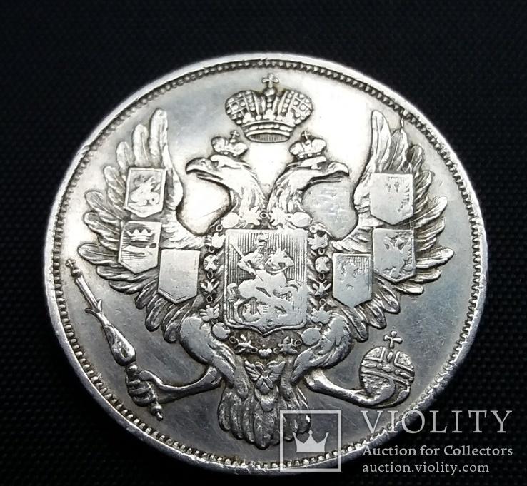 3 рубля 1830 года СПБ.