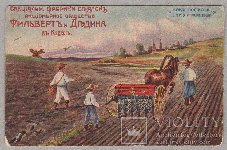 Киев Реклама сеялок Какъ посеешь, такъ пожнешь