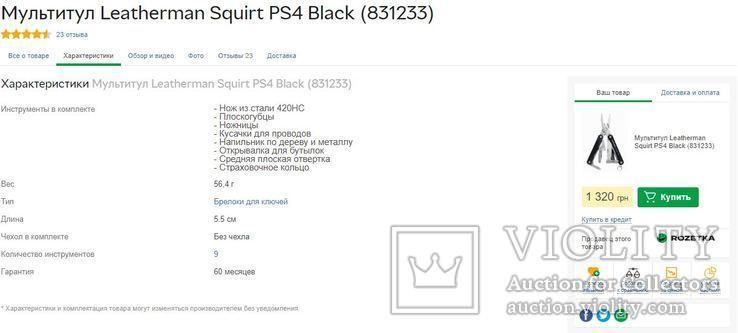 Мультитул Leatherman Squirt PS4 Black + Фитнес браслет Adidas Fit Smart с пульсометром Mio, фото №6