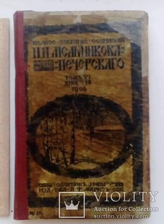 Книга 1909 о княжке Таракановой, фото №2