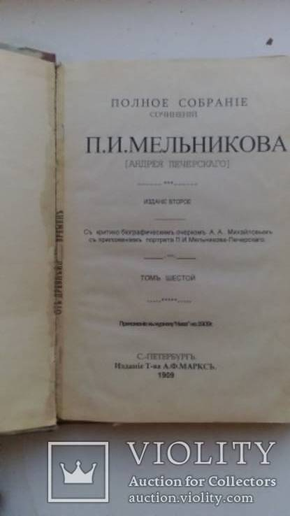 Книга 1909 о княжке Таракановой, фото №3