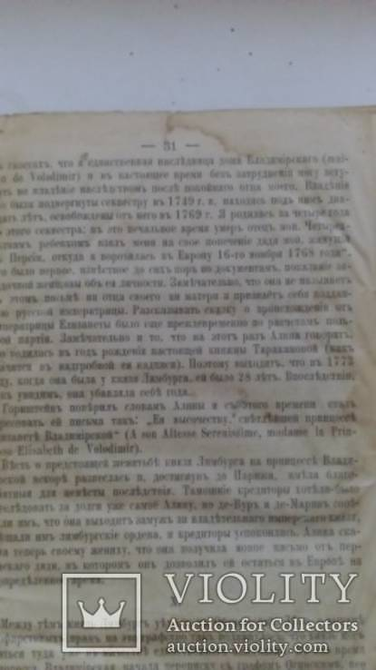Книга 1909 о княжке Таракановой, фото №4