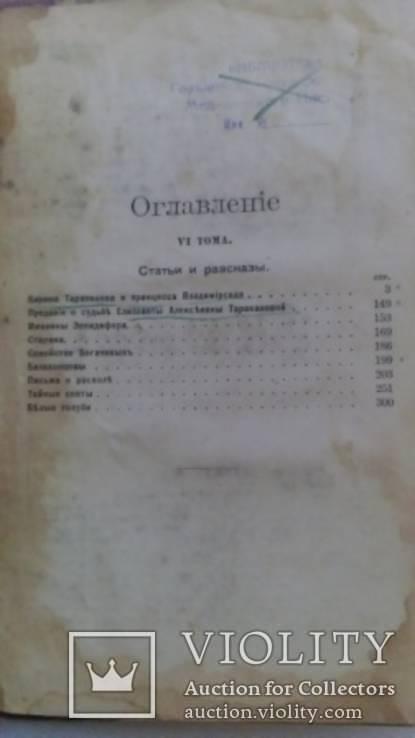 Книга 1909 о княжке Таракановой, фото №5