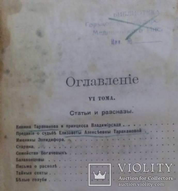 Книга 1909 о княжке Таракановой, фото №6