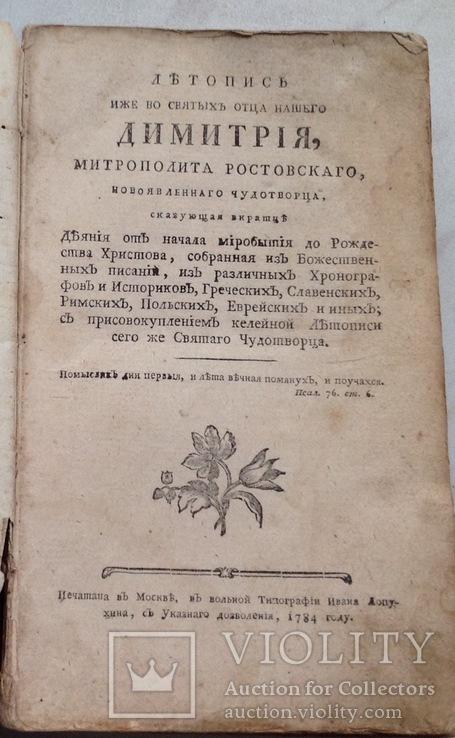 Летопись Иже святых отца нашего Димитрия , митрополита Ростовского 1784 г.