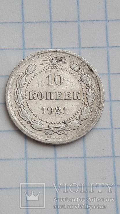 10 копеек 1921  года., фото №3