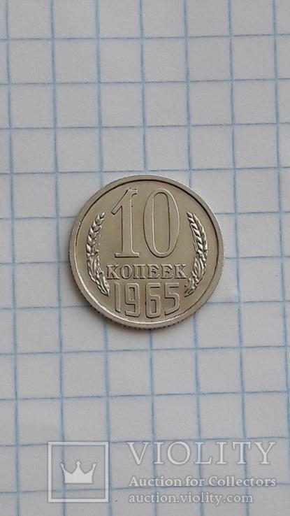 10 копеек 1965 года.