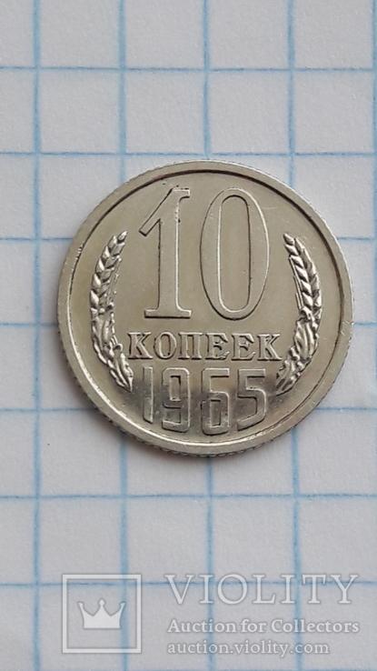 10 копеек 1965 года., фото №3