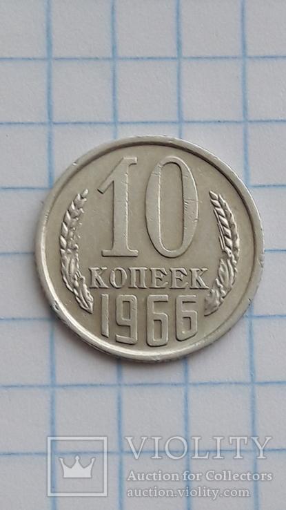 10 копеек 1966 года., фото №3