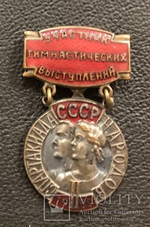 Спартакиада 1959 г. Участник гимнастических выступлений