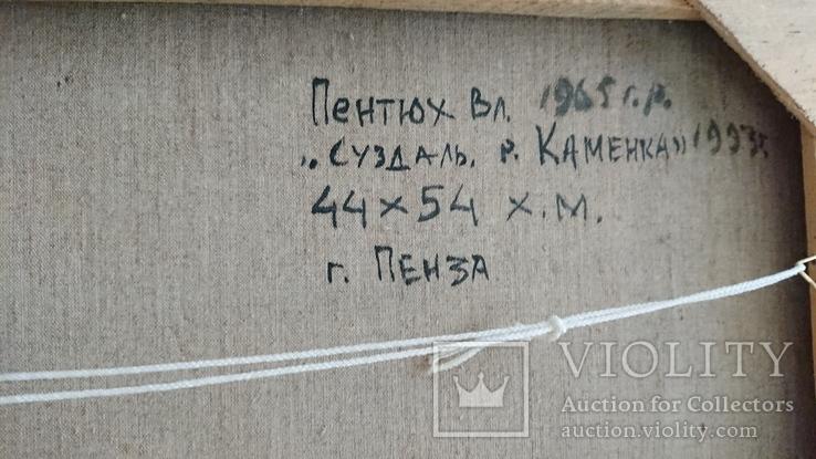 """Картина ,, Суздаль, река Каменка """"худ. Пентюх, фото №12"""
