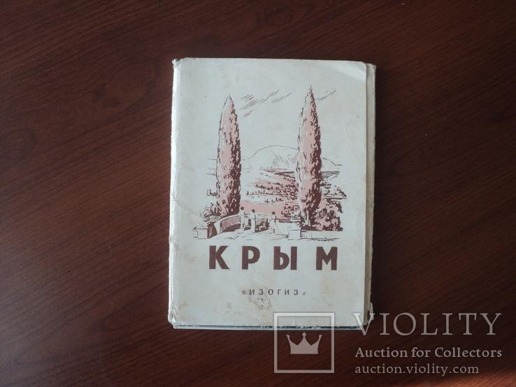 Открытки «Крым». 22 шт. 1955 год.