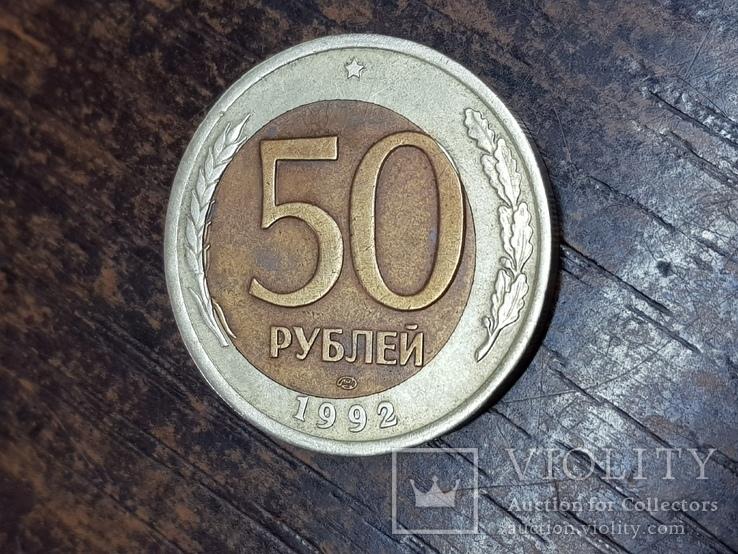 50 рублей 1992 год , брак.