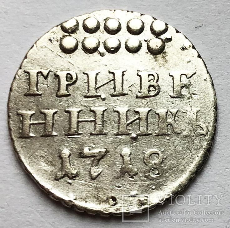 Гривенник 1718 года.