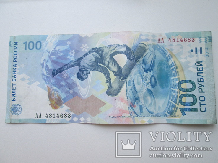 Купюра 100 рублей Олимпиада Сочи 2014,Россия,серия АА., фото №2