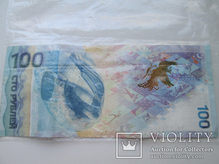 Купюра 100 рублей Олимпиада Сочи 2014,Россия,серия АА., фото №3