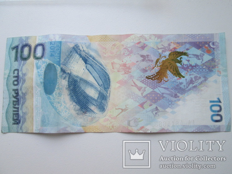 Купюра 100 рублей Олимпиада Сочи 2014,Россия,серия АА., фото №6