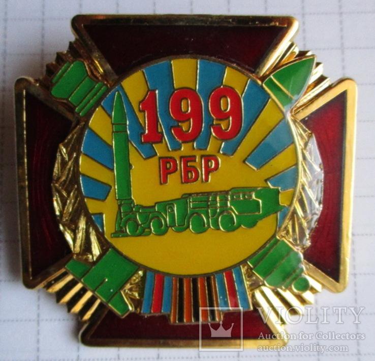 199 РБР, фото №2