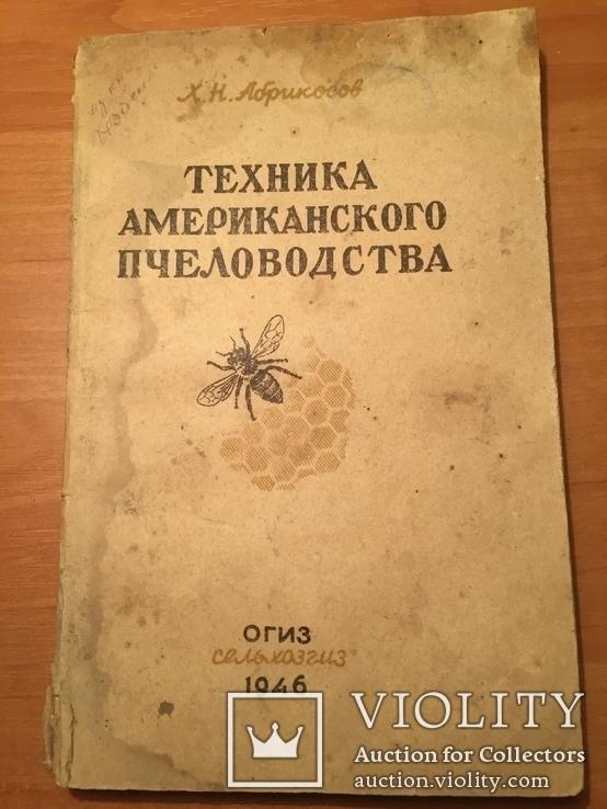 Техника американского пчеловодства» Абрикосов Х.Н. 1946г, оригинал