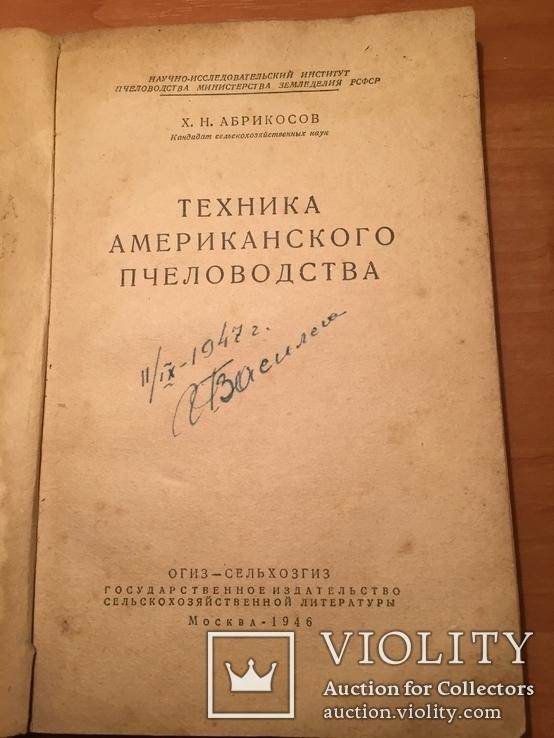 Техника американского пчеловодства» Абрикосов Х.Н. 1946г, оригинал, фото №3