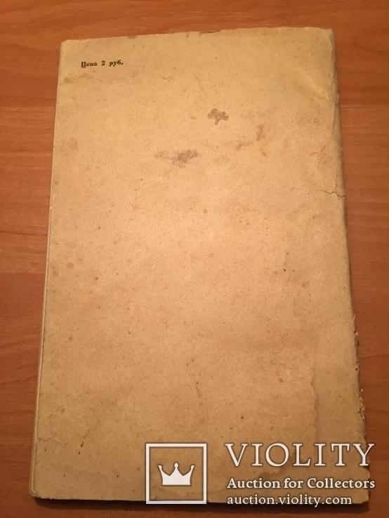 Техника американского пчеловодства» Абрикосов Х.Н. 1946г, оригинал, фото №4