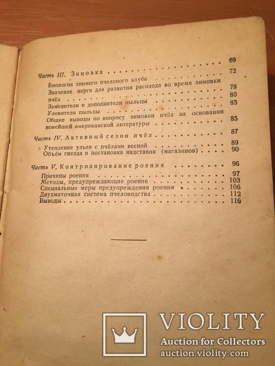 Техника американского пчеловодства» Абрикосов Х.Н. 1946г, оригинал, фото №6