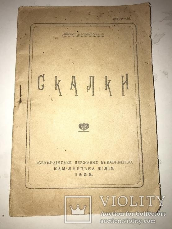1922 Скалки Редчайший Сборник Украинской Поезии