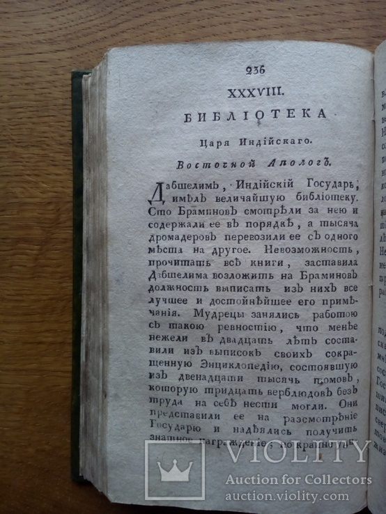 Новости Русской литературы 1804г., фото №6
