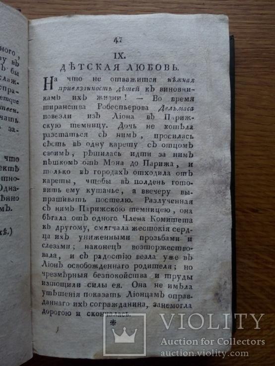 Новости Русской литературы 1804г., фото №7