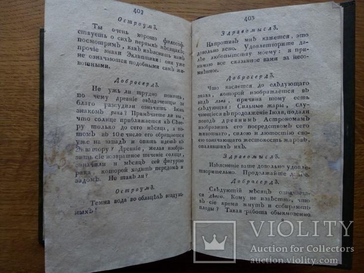 Новости Русской литературы 1804г., фото №9