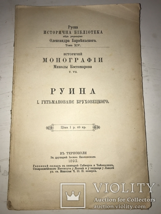 1892 Українська Руїна Гетьман Бруховецького 500 наклад