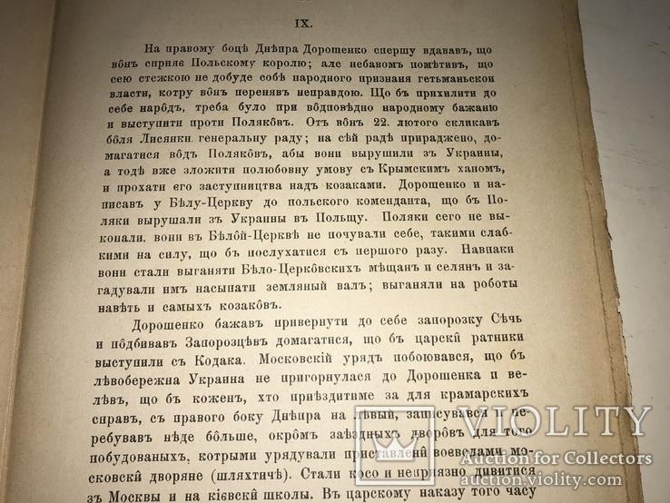1892 Українська Руїна Гетьман Бруховецького 500 наклад, фото №6