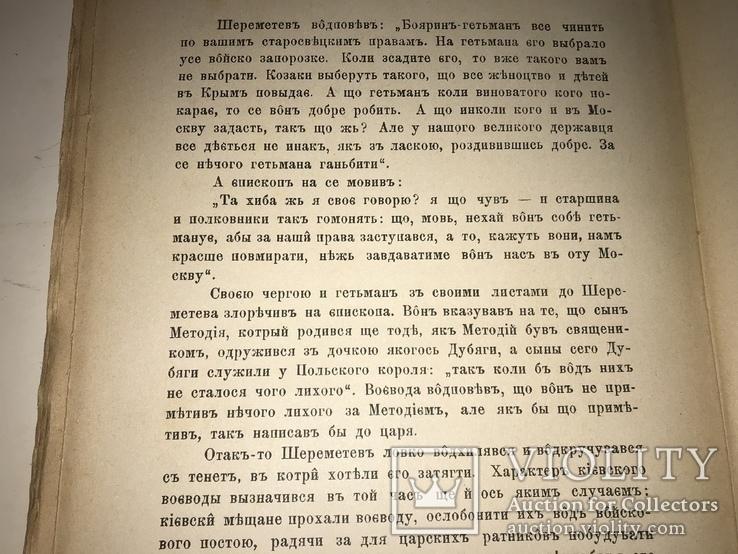 1892 Українська Руїна Гетьман Бруховецького 500 наклад, фото №7