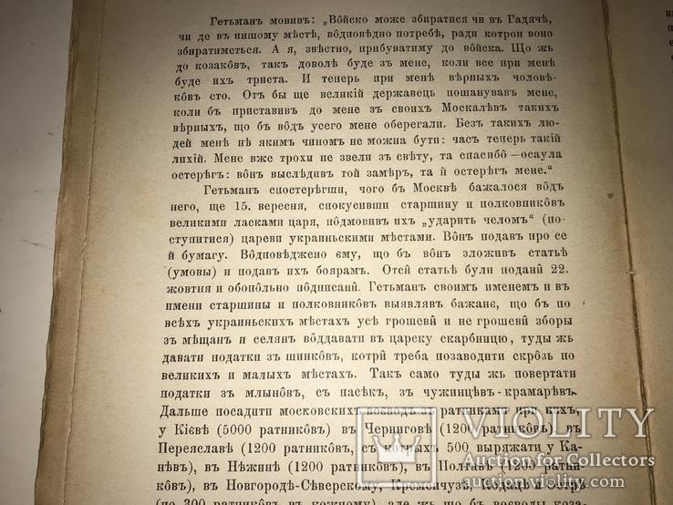 1892 Українська Руїна Гетьман Бруховецького 500 наклад, фото №9
