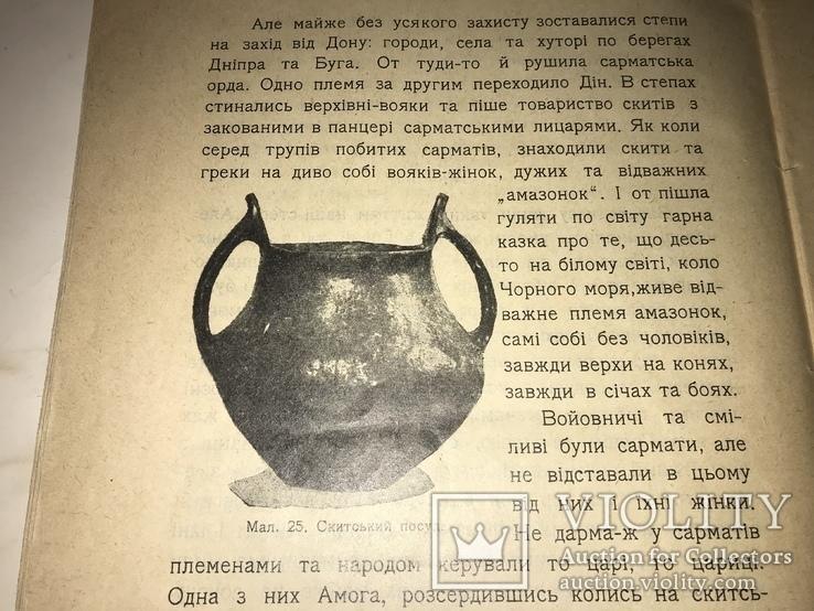 1916 Давне Минуле України Археологія, фото №3